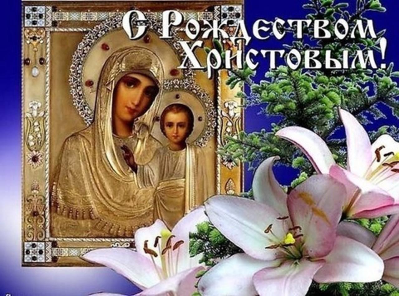 Хорошим днем, с православным рождеством христовым открытки