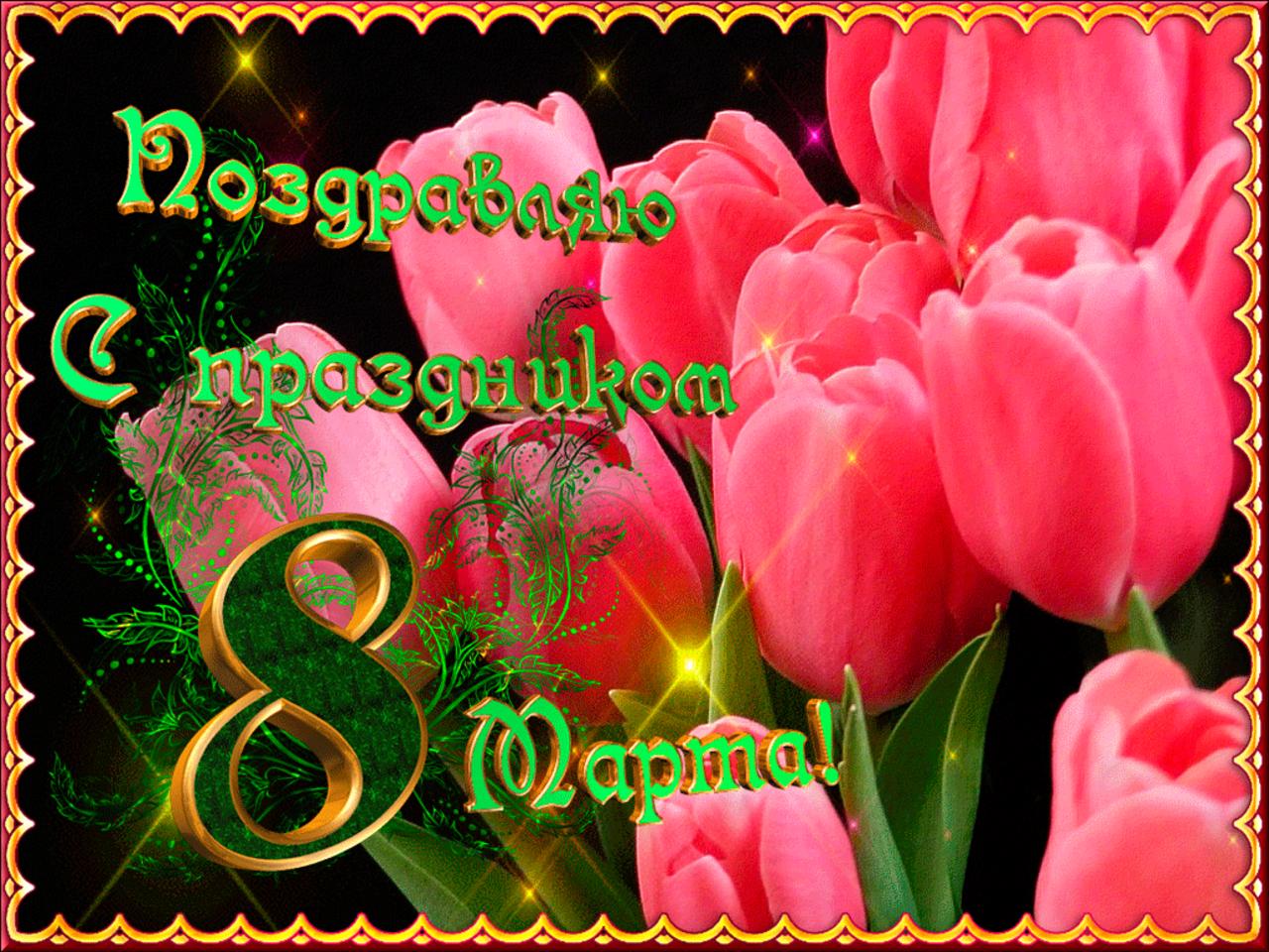 Поздравительная открытка с 8 марта музыкальная